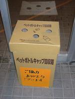 エコキャップ(ペットボトルキャップ)回収箱