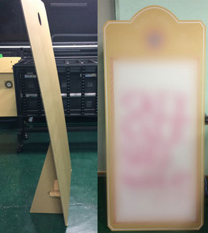 ディスプレイパネル(立て看板)