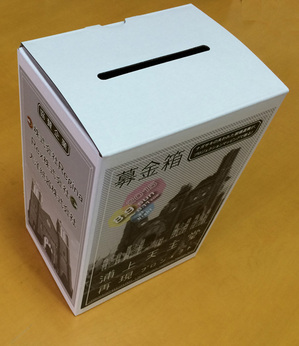 募金箱の印刷