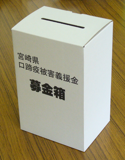 http://www.taiyoushiki.com/case/blogimg/kouteieki_bokinhako.jpg