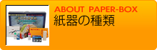 紙器の種類