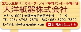 大洋紙器株式会社 大阪市東住吉区 (06)6792-7878