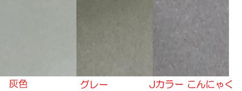 カラーダンボールのグレー色について