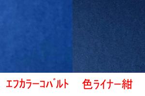 エフカラー 紺